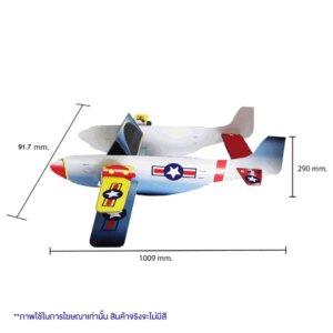 เครื่องบินกระดาษ Paper Toy Airplane