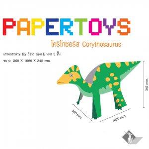 ไดโนเสาร์กระดาษ โคริโทซอรัส Corythosaurus