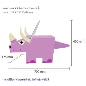 ไดโนเสาร์กระดาษ ไทรเซราเทอปส์ Triceratops