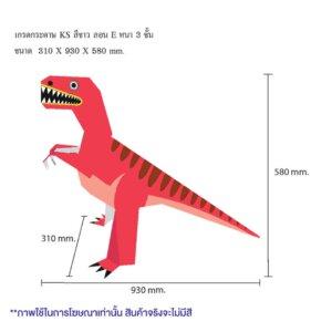 ไดโนเสาร์กระดาษ ไทเรนโนซอรัส Tyrannosaurus