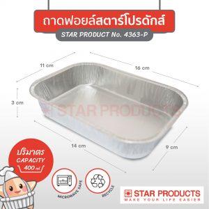 ถาดฟอยล์ STAR PRODUCTS No.4363-P พร้อมฝาขนาด 400 มล.