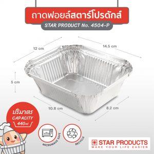 ถาดฟอยล์ STAR PRODUCTS No.4504-P พร้อมฝาขนาด 440 มล.