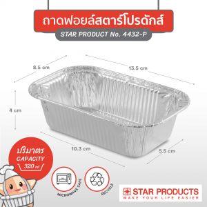 ถาดฟอยล์ STAR PRODUCTS No.4432-P พร้อมฝาขนาด 320 มล.