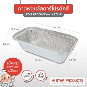 ถาดฟอยล์ STAR PRODUCTS No.4573-P พร้อมฝาขนาด 700 มล.