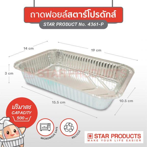 ถาดฟอยล์ STAR PRODUCTS No.4361-P พร้อมฝาขนาด 500 มล.