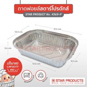 ถาดฟอยล์ STAR PRODUCTS No.4369-P พร้อมฝาขนาด 450 มล.