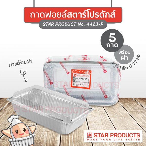 ถาดฟอยล์ STAR PRODUCTS No.4423-P พร้อมฝาขนาด 560 มล.