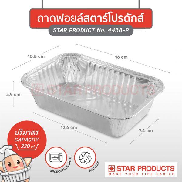 ถาดฟอยล์ STAR PRODUCTS No.4438-P พร้อมฝาขนาด 220 มล.