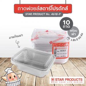ถาดฟอยล์ STAR PRODUCTS No.4618-P พร้อมฝาขนาด 170 มล.