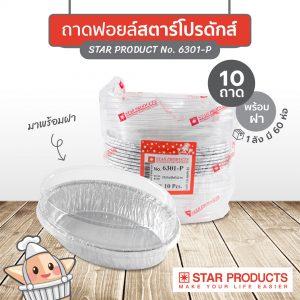 ถาดฟอยล์ STAR PRODUCTS No.6301-P พร้อมฝาขนาด 210 มล.