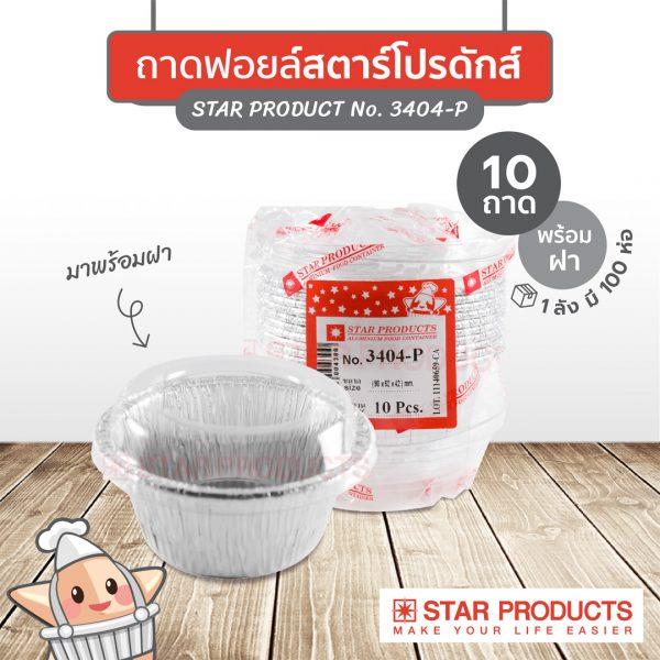 ถาดฟอยล์ Star product No.3404-P พร้อมฝาขนาด 165 มล.