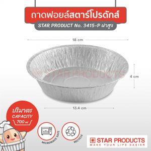ถาดฟอยล์ Star product No.3415-P/2 พร้อมฝาขนาด 700 มล.