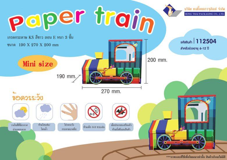 รถไฟกระดาษ-size-mini