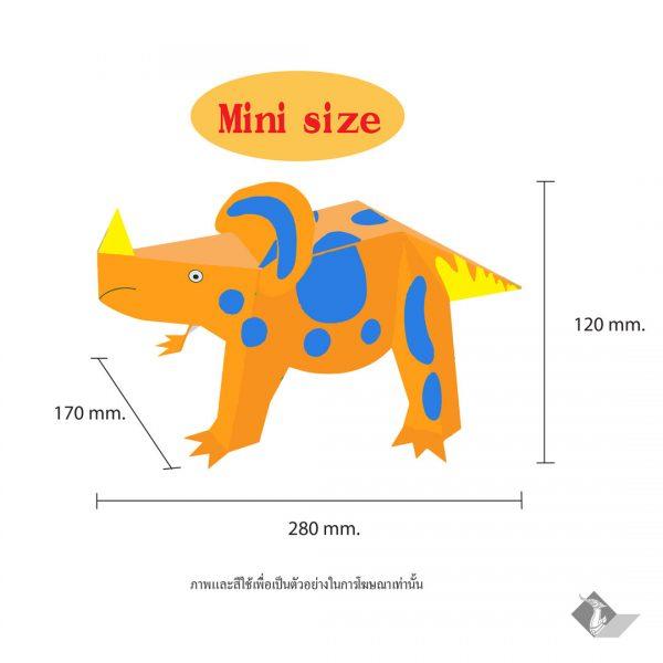 เคนโทรซอรัส-size-mini