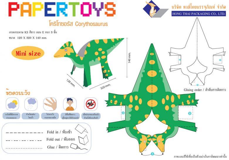 โคริโทซอรัส-size-mini-1