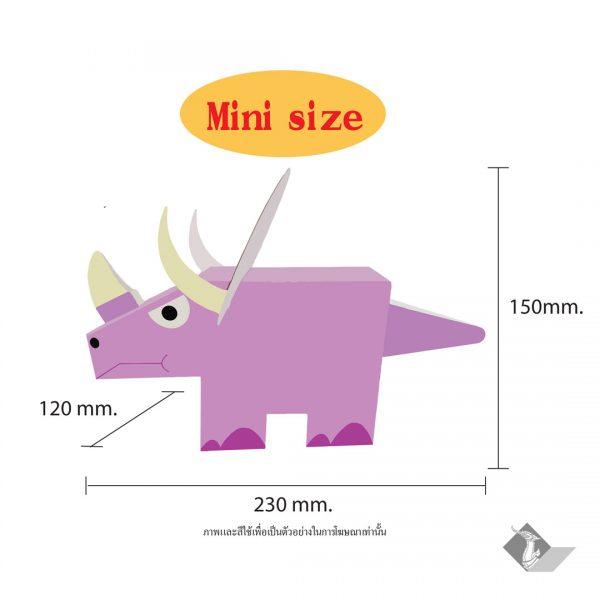 ไทรเซราเทอปส์-size-mini