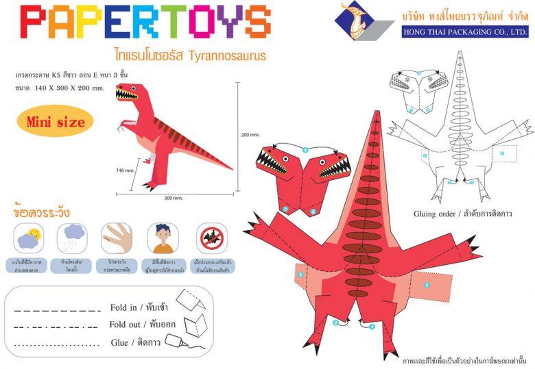ไทแรนโนซอรัส-size-mini-1