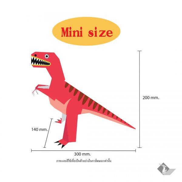 ไทแรนโนซอรัส-size-mini