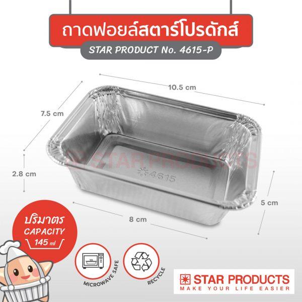ถาดฟอยล์ STAR PRODUCTS No.4615-P พร้อมฝาขนาด 145 มล.-1