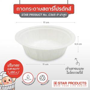 ถาดกระดาษ Star product No.C365-PP พร้อมฝาขนาด 650 มล.