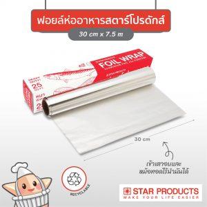 ฟอยล์ห่ออาหาร STAR PRODUCTS ขนาด 30 ซม. x 7.5 ม.