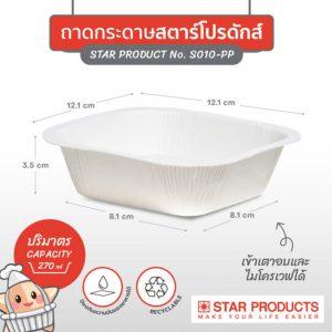 ถาดกระดาษ Star product No.S010-PP พร้อมฝาขนาด 270 มล.