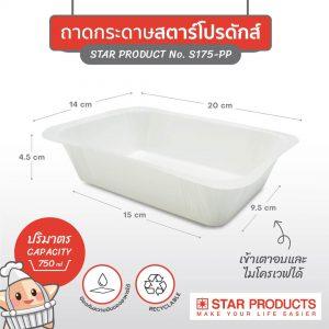 ถาดกระดาษ Star product No.S175-PP พร้อมฝาขนาด 750 มล.