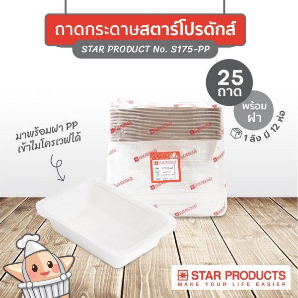 ถาดกระดาษ Star product No.S175-PP พร้อมฝาขนาด 750 มล.-1
