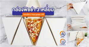 กล่องพิซซ่า 3 เหลี่ยม สีขาว