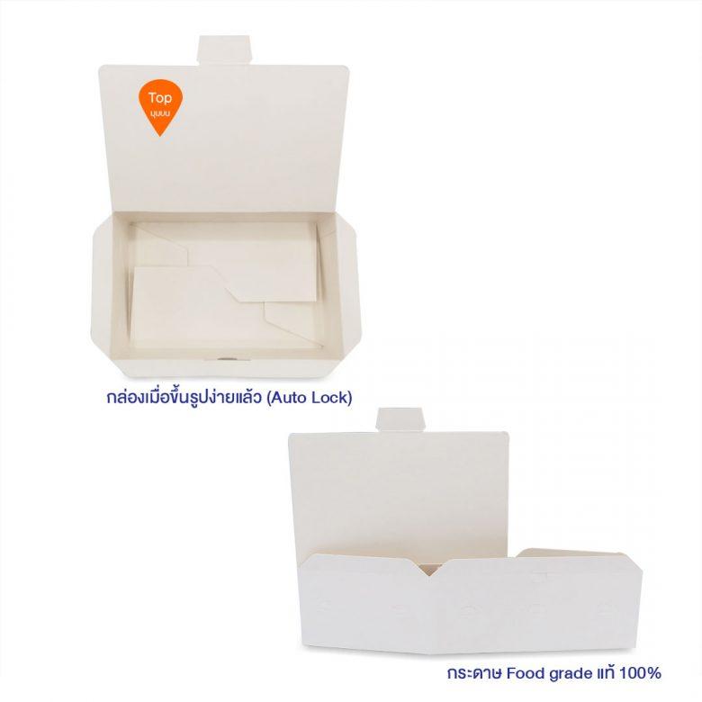 กล่องไก่ทอด-สีขาว