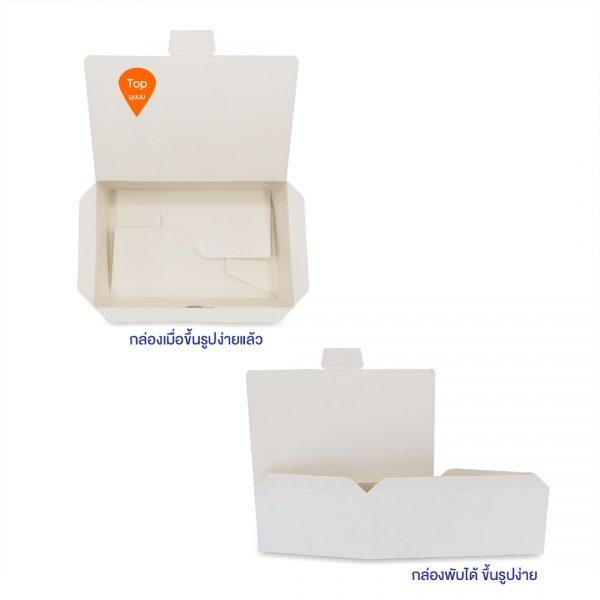 กล่องไก่ทอด สีขาว (Size S)