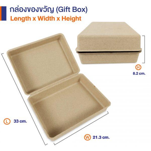 กล่องของขวัญ Gift Box