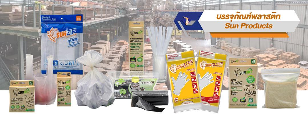 บรรจุภัณฑ์พลาสติก-Sun-Products-(ทานตะวันอุตสาหกรรม)