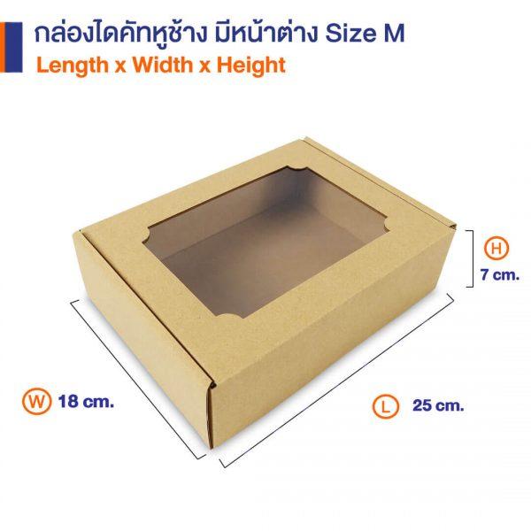 กล่องไดคัทหูช้าง มีหน้าต่าง Size M