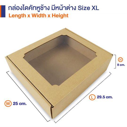 กล่องไดคัทหูข้าง-มีหน้าต่าง-Size-Xl-dimension