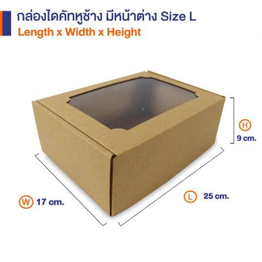 กล่องไดคัทหูช้าง มีหน้าต่าง Size L