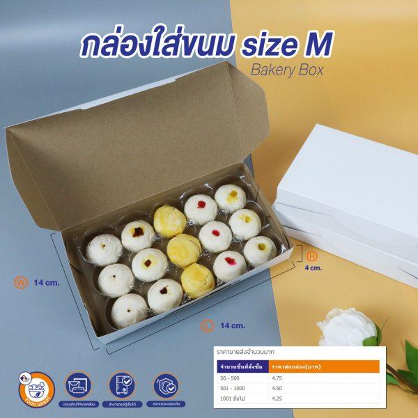 กล่องกระดาษใส่ขนม สีขาว size M