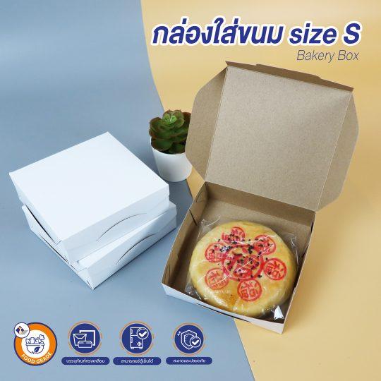 กล่องกระดาษใส่ขนม size S