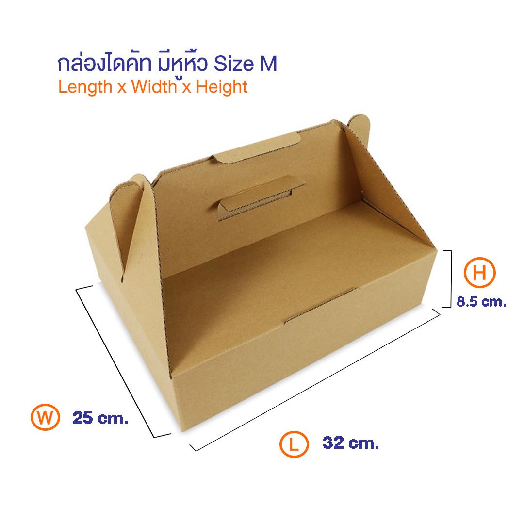 กล่องไดคัท-มีหูหิ้ว-Size-M