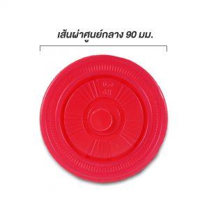 ฝาพลาสติกเรียบ สีชมพูบานเย็น ใช้กับแก้ว 16,22 ออนซ์