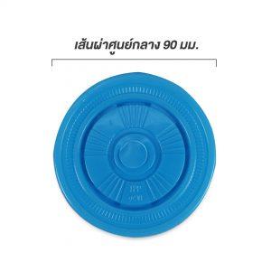 ฝาพลาสติกเรียบ สีฟ้า ใช้กับแก้ว 16,22 ออนซ์