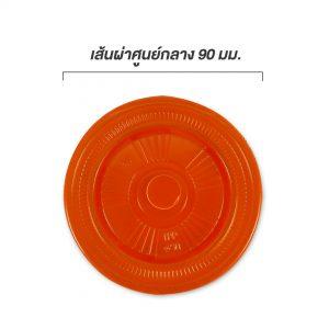 ฝาพลาสติกเรียบ สีส้ม ใช้กับแก้ว 16,22 ออนซ์