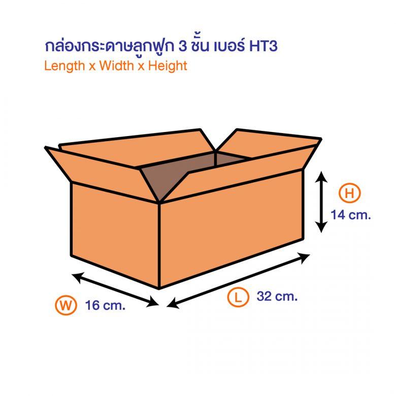 กล่องกระดาษลูกฟูก 3 ชั้น เบอร์ HT3
