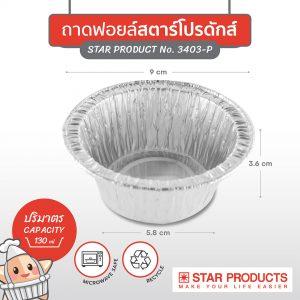 ถาดฟอยล์ STAR PRODUCTS No.3403-P พร้อมฝาขนาด 130 มล.