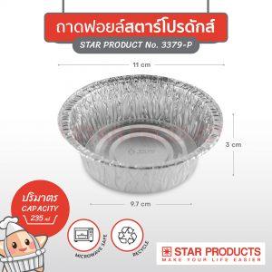 ถาดฟอยล์ STAR PRODUCTS No.3379-P พร้อมฝาขนาด 235 มล.