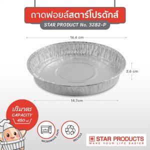 ถาดฟอยล์ STAR PRODUCTS No.3282-P พร้อมฝาขนาด 450 มล.