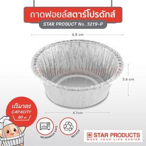 ถาดฟอยล์ STAR PRODUCTS No.3219-P ขนาด 60 มล.(ไม่มีฝา)