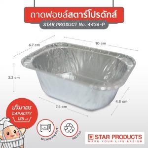 ถาดฟอยล์ STAR PRODUCTS No.4436-P พร้อมฝาขนาด 120 มล.