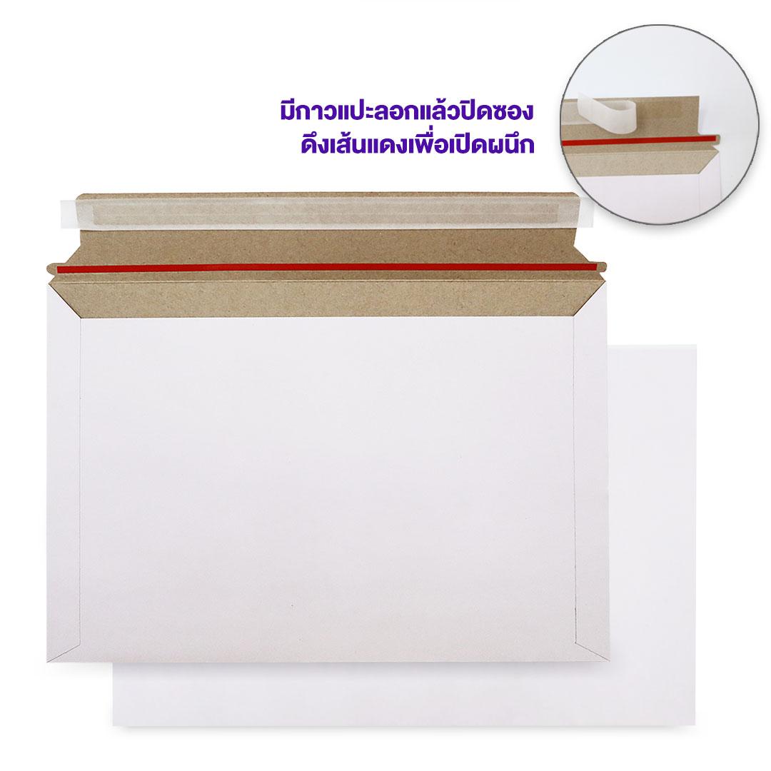 ซองจดหมายกระดาษแข็งสีขาว A4
