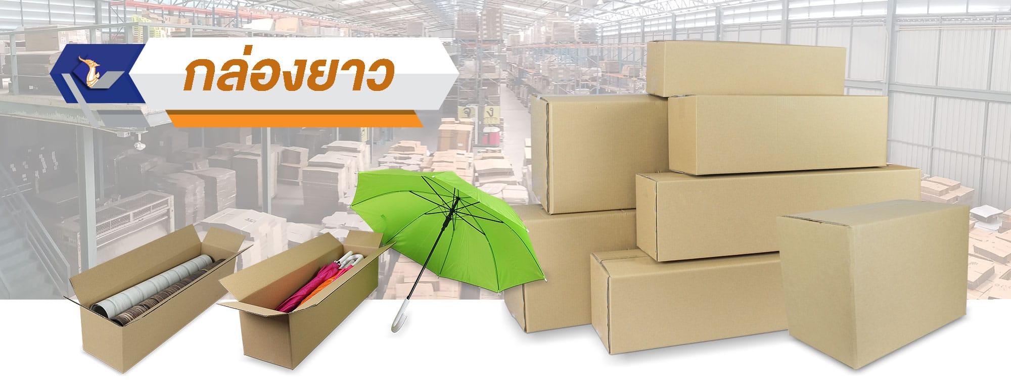 กล่องยาว-กล่องกระดาษลูกฟูก-banner-2